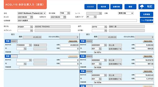 会計伝票入力機能画面
