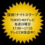 探偵!ナイトスクープ TOKYO MXテレビ 毎週日曜日 17:00~17:55 テレビCM放送中!