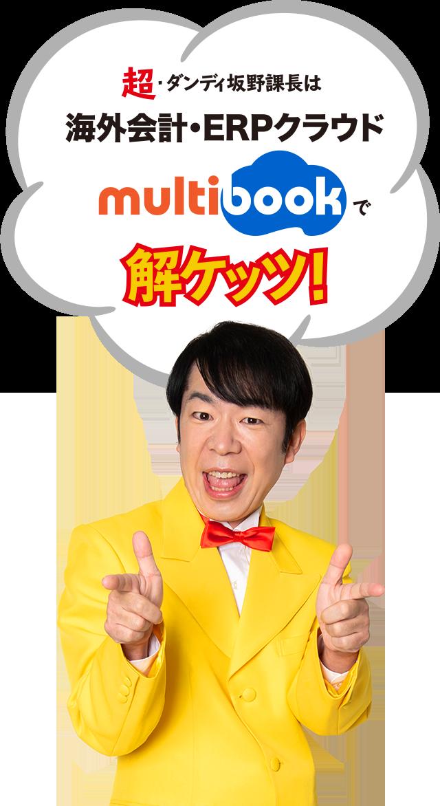 超・ダンディ坂野課長は海外会計・ERPクラウドmultibookで解ケッツ!
