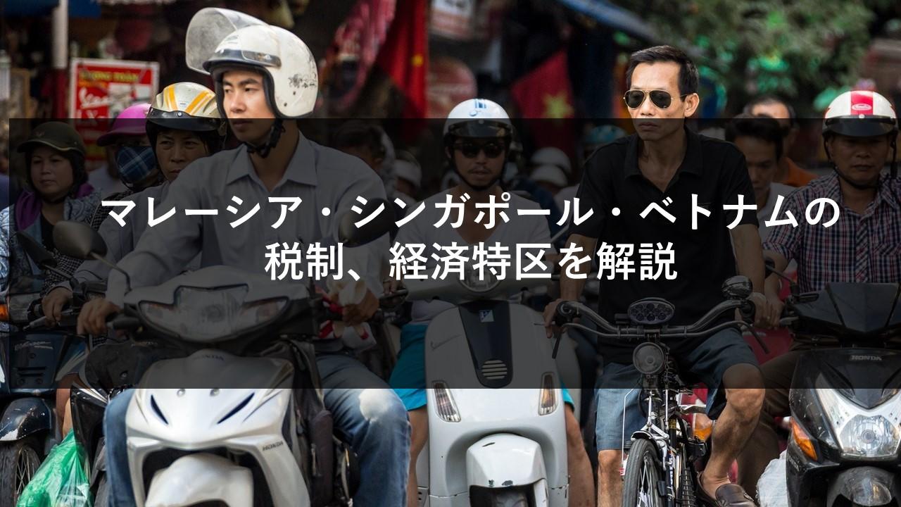 マレーシア・シンガポール・ベトナムの税制、経済特区を解説