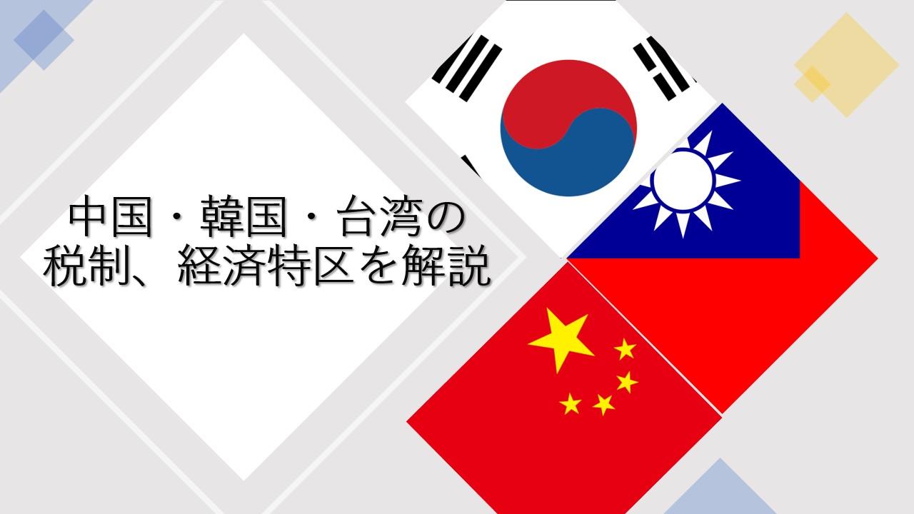 中国・韓国・台湾の税制、経済特区を解説