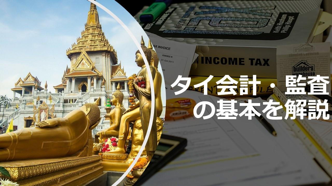 タイ会計・監査の基本を解説