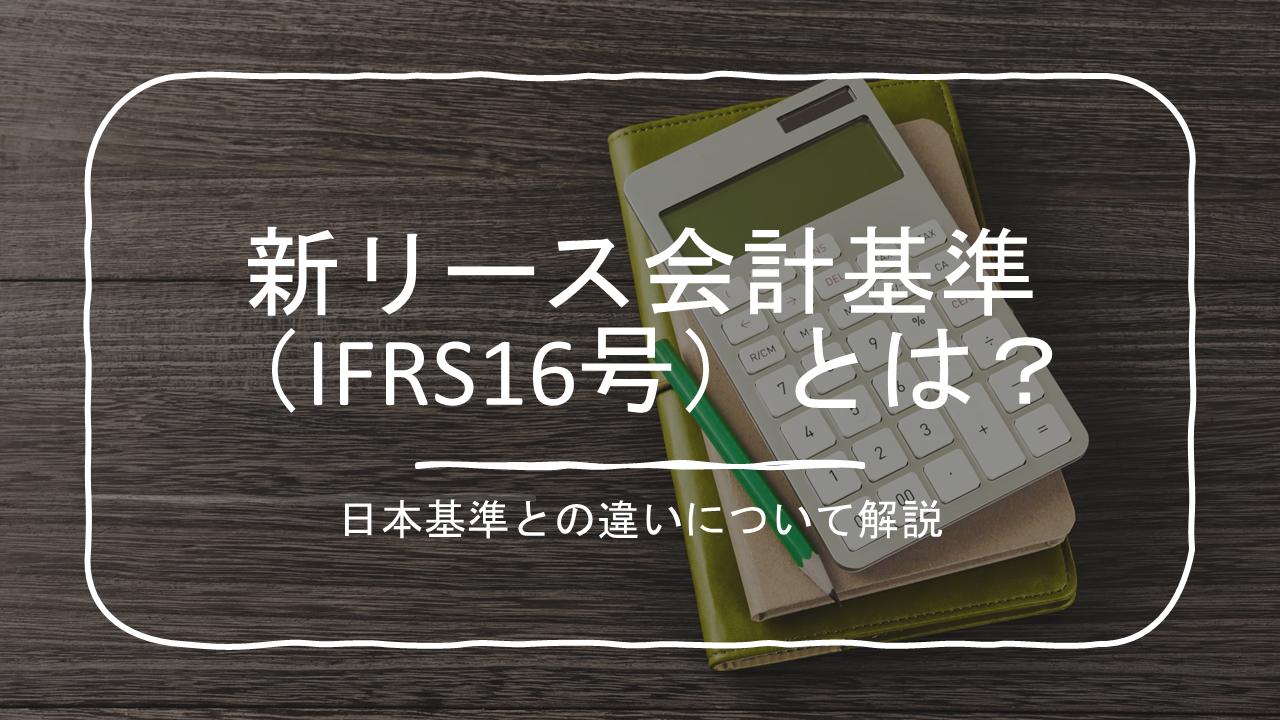 新リース会計基準(IFRS16号)とは?日本基準との違いについて解説